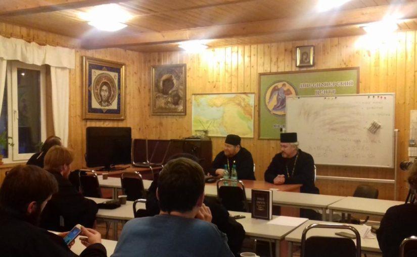 По благословению Святейшего Патриарха Московского и всея Руси КИРИЛЛА, состоялся установочный семинар-мастер класс для помощников викариев по противосектантской работе