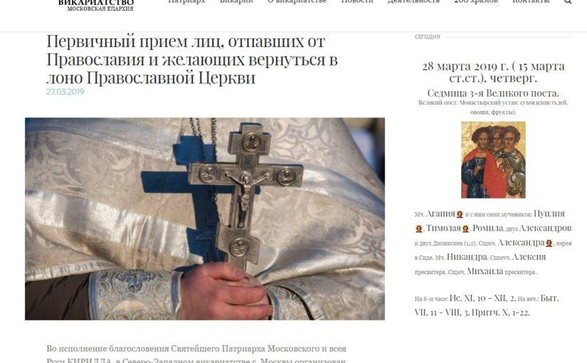 В викариатствах Московской городской епархии начат первичный прием лиц отпавших от Православия