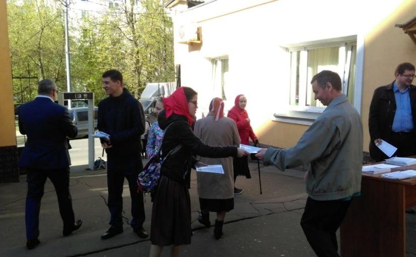 Профилактика отпадения от Православия в Северном викариатстве г. Москвы