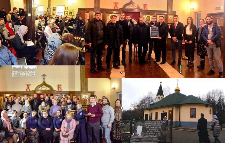 Члены комиссии приняли активное участие в конференции, посвященной десятилетию памяти кончины священника Даниила Сысоева