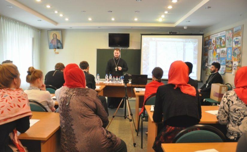 Профилактика отпадения от Церкви: семинар в Дегунино